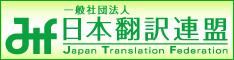 社団法人 日本翻訳連盟